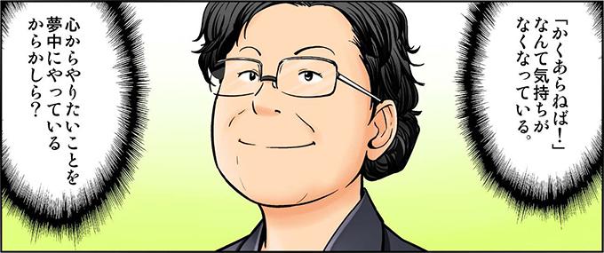 大村喜代子代表取締役